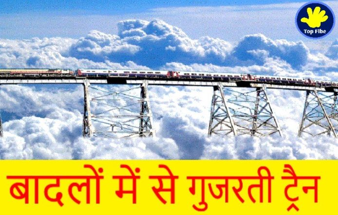 train to the clouds