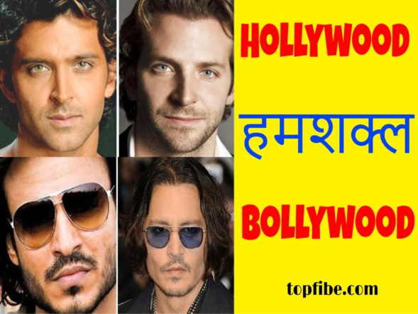 bollywood celebrities duplicates