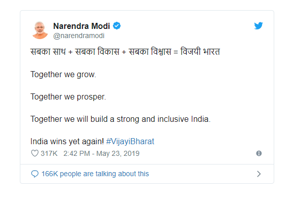 modi ji tweet on bjp victory