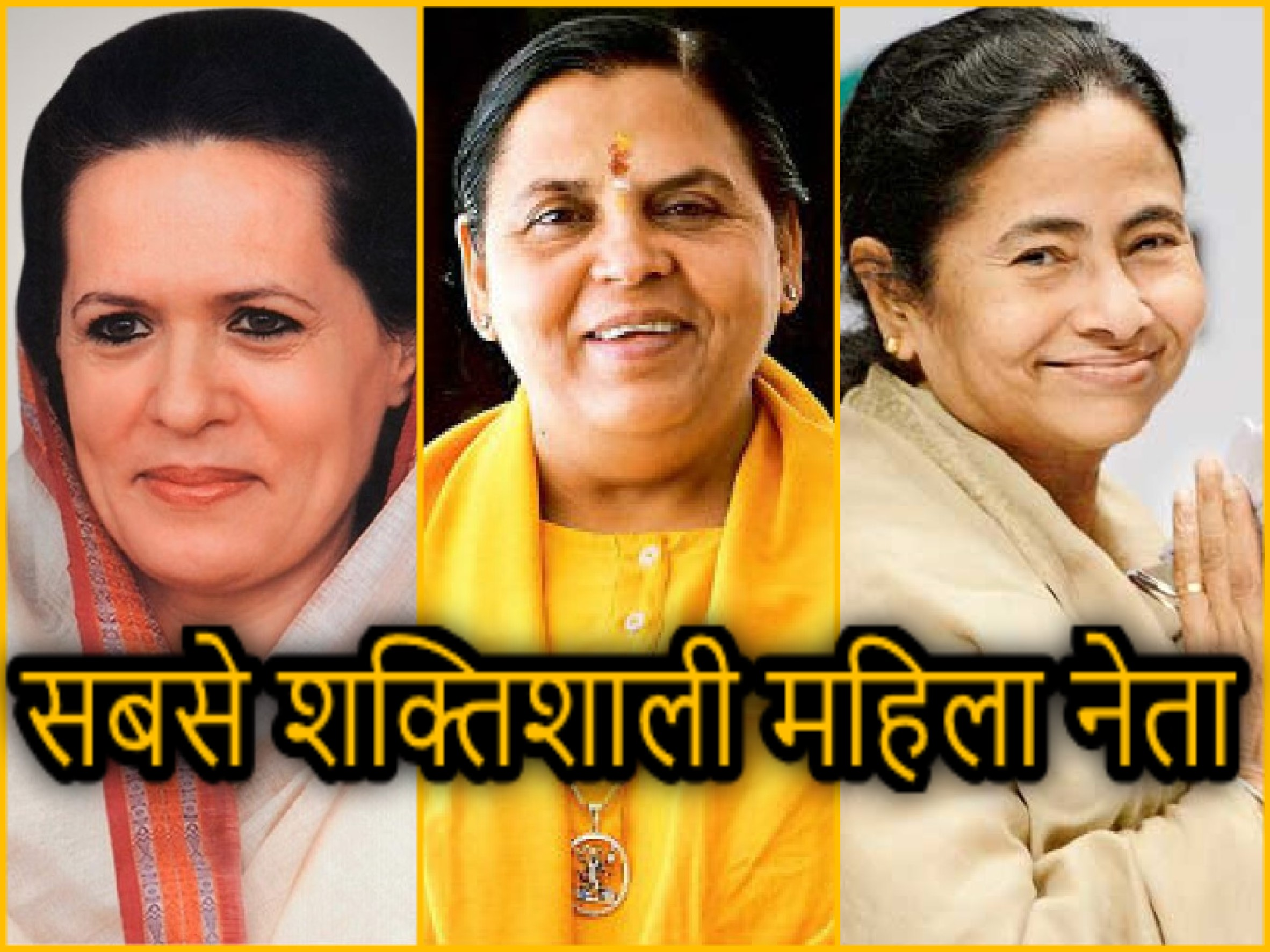 most powerful women leaders in india